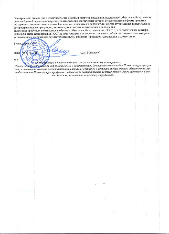 otkaznoe-pismo-gkl-2