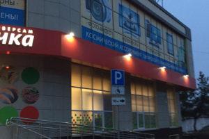 Вентилируемый фасад на здании супермаркета