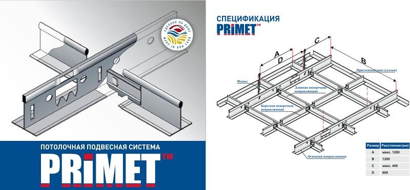 Комплектующие для  потолков Primet